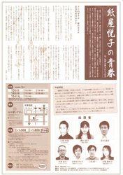 紙屋悦子の青春(裏)