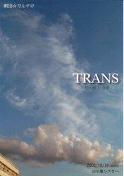 トランス(表)