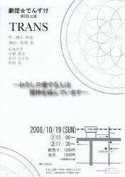 トランス(裏)