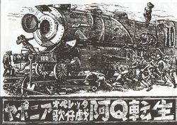 ヤポニア歌仔戯阿Q転生(表)