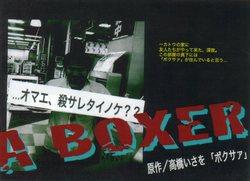 A BOXER(表)