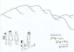 グリーン・ジャパン(表)