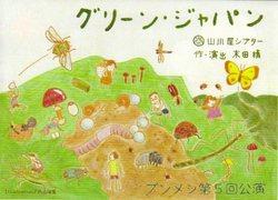 グリーン・ジャパン(表)2