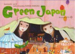 グリーン・ジャパン(表)4