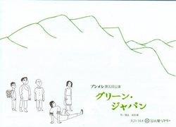 グリーン・ジャパン(表)6
