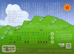 グリーンジャパン(裏)2
