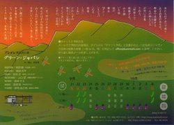 グリーン・ジャパン(裏)3