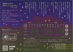 グリーン・ジャパン(裏)4