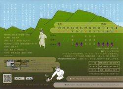 グリーン・ジャパン(裏)6