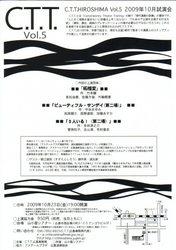 C.T.T. vol.5(表)