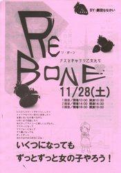 RE BONE(表)