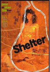 Shelter 梨の家(表)