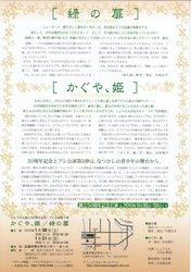 緑の扉/かぐや、姫(裏)