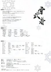 雪武者(裏)