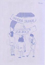 GREEN JAPAN -ZERO-(表)