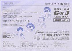 GREEN JAPAN -ZERO-(裏)