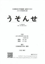 うそんせ(表)