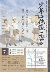 少年口伝隊一九四五(表)