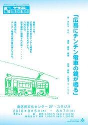 広島にチンチン電車の鐘が鳴る(表)