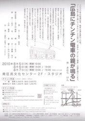 広島にチンチン電車の鐘が鳴る(裏)