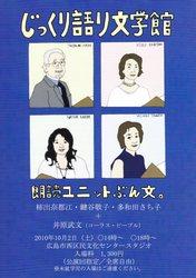 じっくり語り文学館(表)