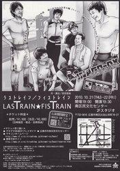 ラストレイン/フィストレイン(裏)