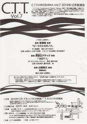 C.T.T. vol.7(表)