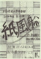紙風船(表)