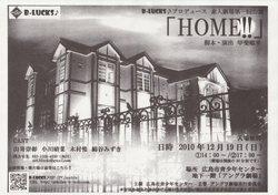 HOME!!(表)