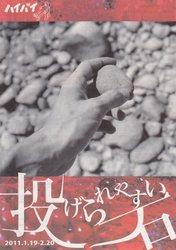 投げられやすい石(1)