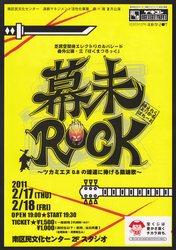 幕末ROCK(表)