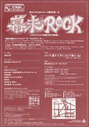 幕末ROCK(裏)