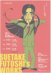 SUETAKE FUTOSHI's WORKS(表)
