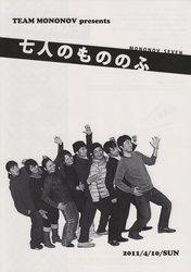 七人のもののふ(表)