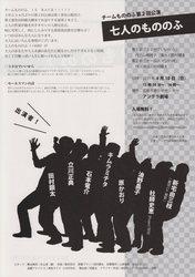 七人のもののふ(裏)