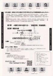 朗読夜会 第三夜(裏)