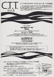 C.T.T. vol.8(表)