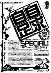 自求自足スペシャル!(表)