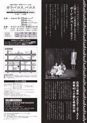 ガラパコスパコス HIROSHIMA Ver.(裏)