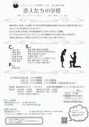 恋人たちの学校(裏)