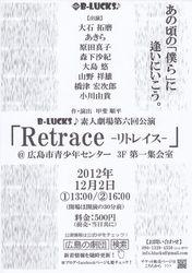 Retrace-リトレイス-(仮)