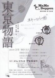 東京物語(裏)