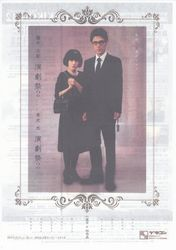 GEKIKON'12(表)