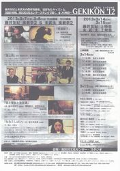 GEKIKON'12(裏)