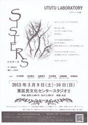SISTERS(表)