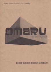 OMARU(表)