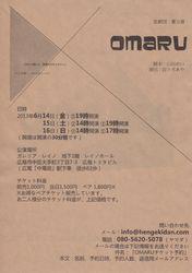 OMARU(裏)