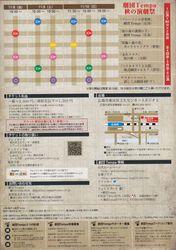 劇団Tempa 秋の演劇祭(2)