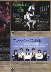 劇団Tempa 秋の演劇祭(4)