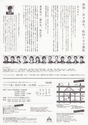 デンキ島〜松田リカ篇〜広島版(裏)